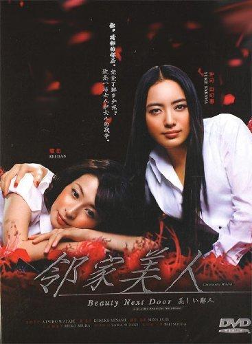 Utsukushii Rinjin / The Beautiful Neighbor / Beauty Next Door (3DVD Digipak Boxset, Japanese Audio, English Sub)