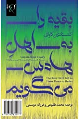The Rest I Will Tell to Those Down to Hades: Baqieh Ra Be Ahl-e Hads Migooyam (Persian Edition) by Cavafy, Constantine P (2014) Paperback Paperback
