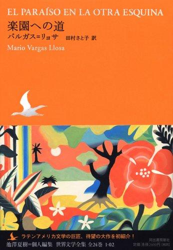 楽園への道 (池澤夏樹=個人編集 世界文学全集 1-2)