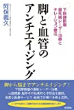 Product review for Chelation therapy and varicose veins state-of-the-art laser treatment - anti-aging and vascular leg (2006) ISBN: 4880239542 [Japanese Import]