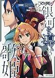 マクロスΔ 銀河を導く歌姫 (3) (REXコミックス)