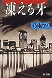 Kogoeru kiba (Japanese Edition)