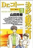Dr.コトー診療所 (13) (ヤングサンデーコミックス)