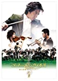 [DVD]ベートーベン・ウィルス~愛と情熱のシンフォニー~ DVD BOX II