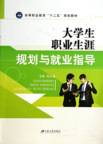 Books 9787811305371 Genuine second five vocational education planning materials : college job(Chinese Edition)