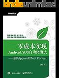 零成本实现Android/iOS自动化测试——基于Appium和Test Perfect