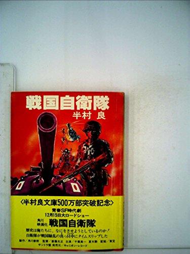 戦国自衛隊 (1979年) (角川文庫)