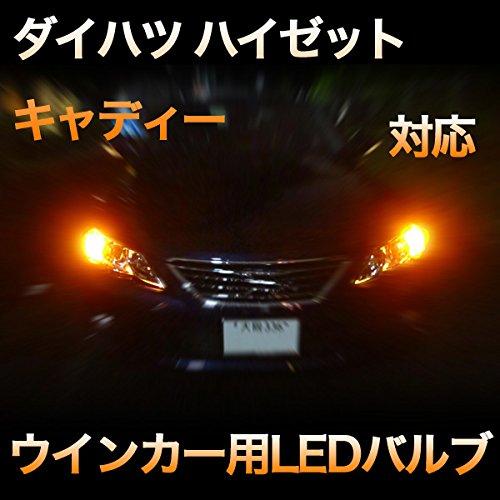 LEDウインカー ダイハツ ハイゼットキャディー対応 4点セット B01HNJKI1G