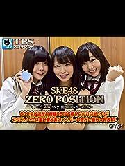 SKE48 ZERO POSITION 60分生放送 松村香織DET46 痩せなければMCクビ! スタジオで生体重計測&あのメンバーの修行企画も大発表SP