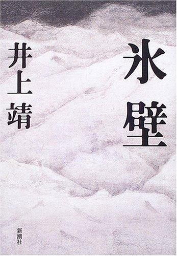 Ice wall (2005) ISBN: 4103025123 [Japanese Import]