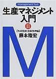生産マネジメント入門〈2〉生産資源・技術管理編 (マネジメント・テキスト)