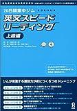 CD付 英文スピードリーディング 上級編