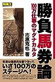 勝負馬券論 100万仕事のマグナカルタ (競馬王馬券攻略本シリーズ)