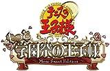 The Prince of Tennis: Motto Gakuensai no Oujisama -More Sweet Edition- [Japan Import]