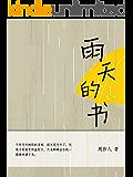 周作人作品经典:雨天的书