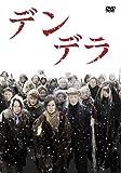 Japanese Movie - Dendera [Japan DVD] ASBY-4984