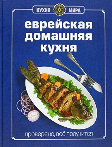 Kniga Gastronoma. Evrejskaya domashnyaya kuhnya