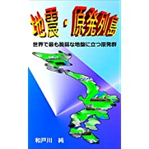 The Islands of Earthquake and Nuclear Power Plant: Nuclear Power Plants Located on the Most Vulnerable Ground in the World (Japanese Edition)