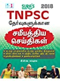 TNPSC VAO Current Affairs