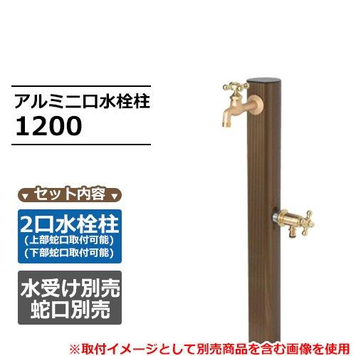 水栓柱 立水栓 アルミ二口水栓柱1200 蛇口ガーデンパン別売 ライトブロンズ(RB) B07D8S9XZW 24675