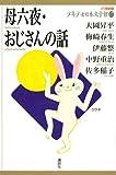 母六夜・おじさんの話 (21世紀版・少年少女日本文学館17)