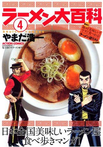 ラーメン大百科 4 (アクションコミックス)