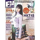 ENTAME 2019年5月号 増刊