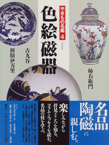 overglaze-porcelain-pottery-directory-1999-isbn-4062677563-japanese-import
