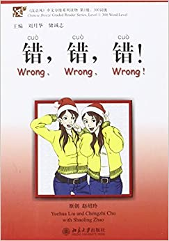 Wrong, wrong, wrong! (1CD audio MP3)