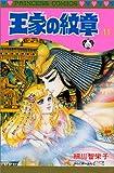 王家の紋章 (11) (Princess comics)