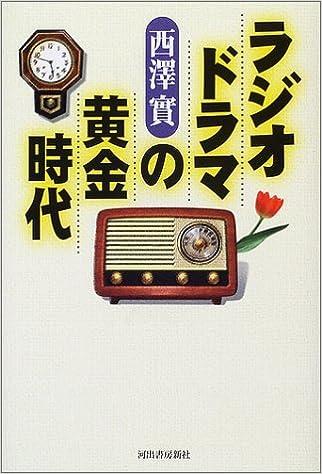 ラジオドラマの黄金時代 | 西沢 ...