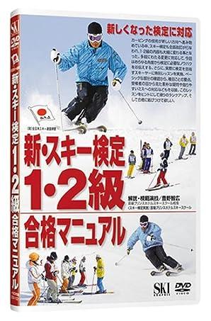 新・スキー検定1・2級合格マニュアル[DVD]―新しくなった検定に対応 (単行本)