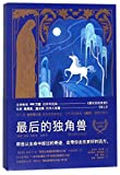 The Last Unicorn (Chinese Edition)