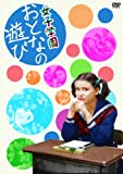 Japanese Movie - Jyoshi Gakuen Otona No Asobi [Japan DVD] BBBN-4039