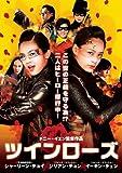 [DVD]ツインローズ
