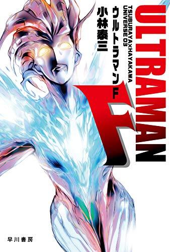 ウルトラマンF (ハヤカワ文庫JA)