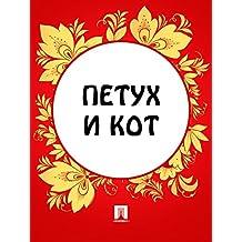 Петух и кот (Russian Edition)