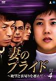 [DVD]妻のプライド~絶望と裏切りを越えて DVD-BOX4