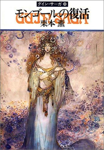 モンゴールの復活―グイン・サーガ(33) (ハヤカワ文庫JA)
