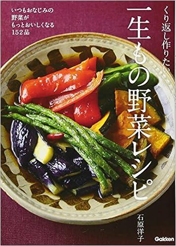 野菜中心の食生活へシフト!おすすめの野菜を使ったレシピ本