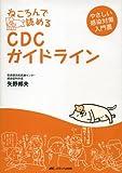 ねころんで読めるCDCガイドライン―やさしい感染対策入門書