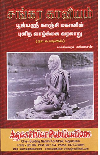 ?TOP? Sankara Kaaviyam (Tamil Edition). Start develop comprar Decades primer