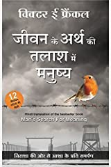 Man's Search for Meaning (Jeevan Ke Arth Ki Talash Me Manushya) (Hindi) Paperback
