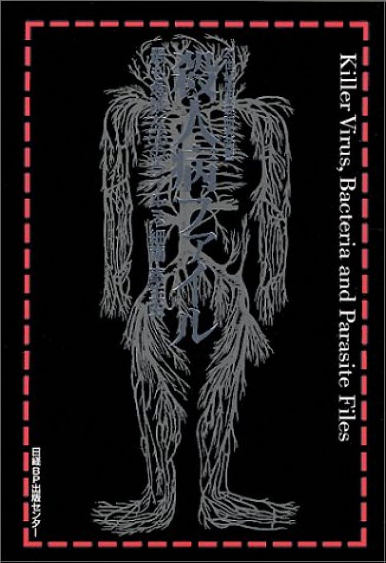 検出可能複製するカレンダー寄生虫学はおもしろい (ひつじ科学ブックス)