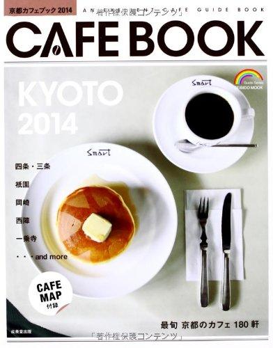 京都カフェブック 2014 (SEIBIDO MOOK)