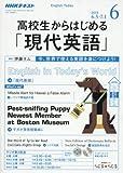 NHKラジオ高校生からはじめる「現代英語」 2018年 06 月号 [雑誌]
