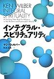 インテグラル・スピリチュアリティ