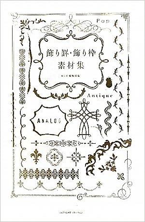 飾り罫 飾り枠素材集 Mdn編集部 本 通販 Amazon