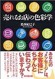 売れるお店の色彩学 (DO BOOKS)