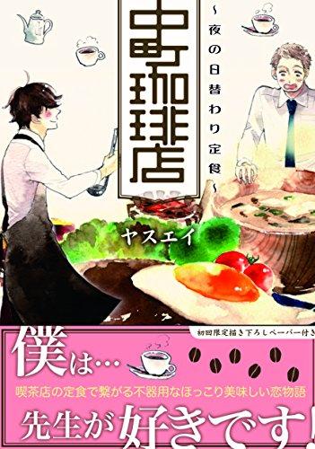 中町珈琲店~夜の日替わり定食~ (MIKE+comics)